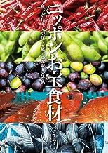 ニッポンお宝食材: 風土がつくり、人が育てる郷土のお取り寄せ帖