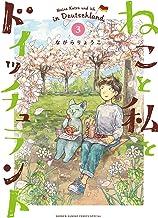 表紙: ねこと私とドイッチュラント(3) (少年サンデーコミックススペシャル) | ながらりょうこ