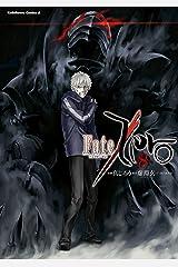 Fate/Zero(8) (角川コミックス・エース) Kindle版