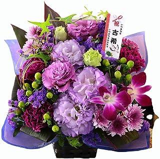 BunBunBee 賀寿のお祝い 祝!70歳・古希の紫「慶びのおまかせアレンジ」【マケプレお急ぎ便】