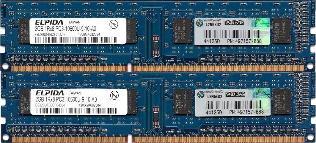 解凍する、雪解け、霜解け絶望的な宝石ELPIDA PC3-10600U (DDR3-1333) 2GB x 2枚組 合計4GB 片面チップ 240ピン DIMM デスクトップパソコン用メモリ 動作保証品【中古】