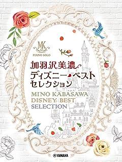 ピアノソロ 加羽沢美濃 ディズニー・ベスト・セレクション (ピアノ・ソロ)