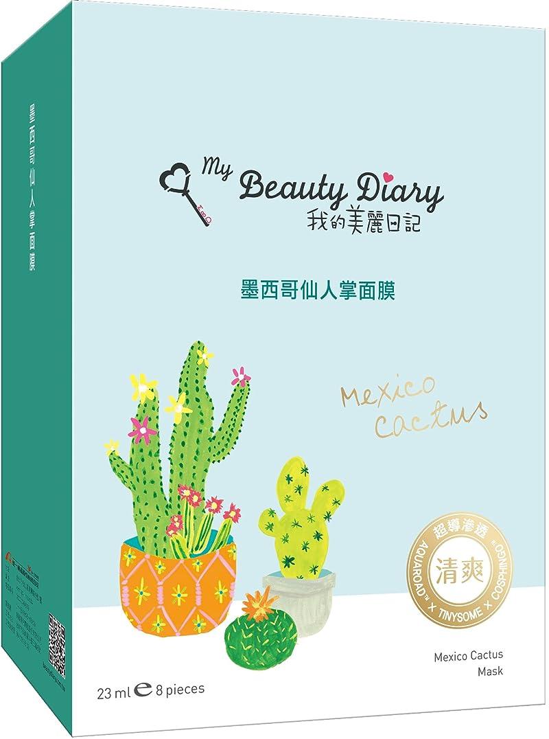 追い出すラダ確認してください我的美麗日記 私のきれい日記 メキシコサボテンマスク 8枚入り [並行輸入品]