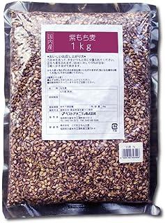 国内産 紫もち麦 1kg