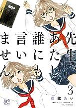 表紙: 先生、あたし誰にも言いません【電子単行本】 3 (プリンセス・コミックス) | 藤緒あい