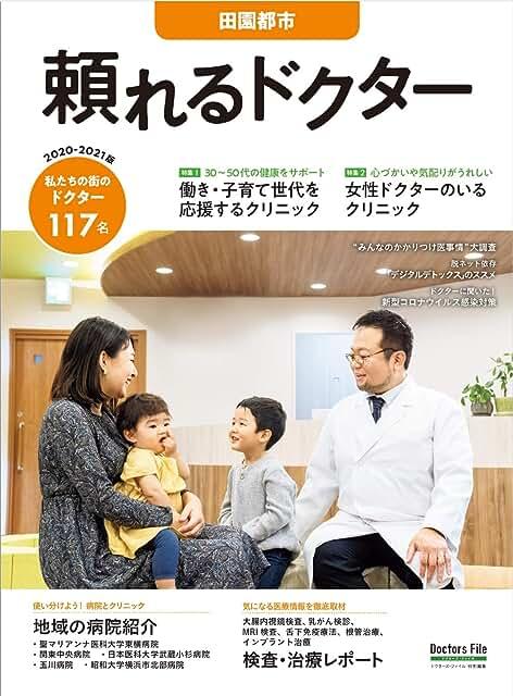 頼れるドクター 田園都市 vol.13 2020-2021版 ([テキスト])