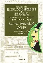 表紙: シャーロック・ホームズの生還 新訳シャーロック・ホームズ全集 (光文社文庫) | アーサー・コナン・ドイル
