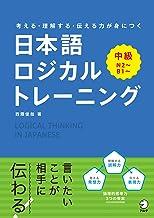 表紙: 日本語ロジカルトレーニング 中級~考える・理解する・伝わる力が身につく | 西隈 俊哉
