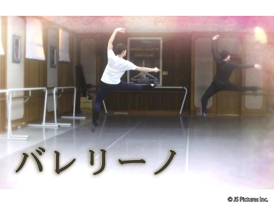 カルシウム失敗マリナーバレリーノ(字幕版)