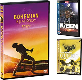 ボヘミアン・ラプソディ (DVD) & クイーン ライブ・アット・ウェンブリー&モントリオール(輸入盤2DVD) SET