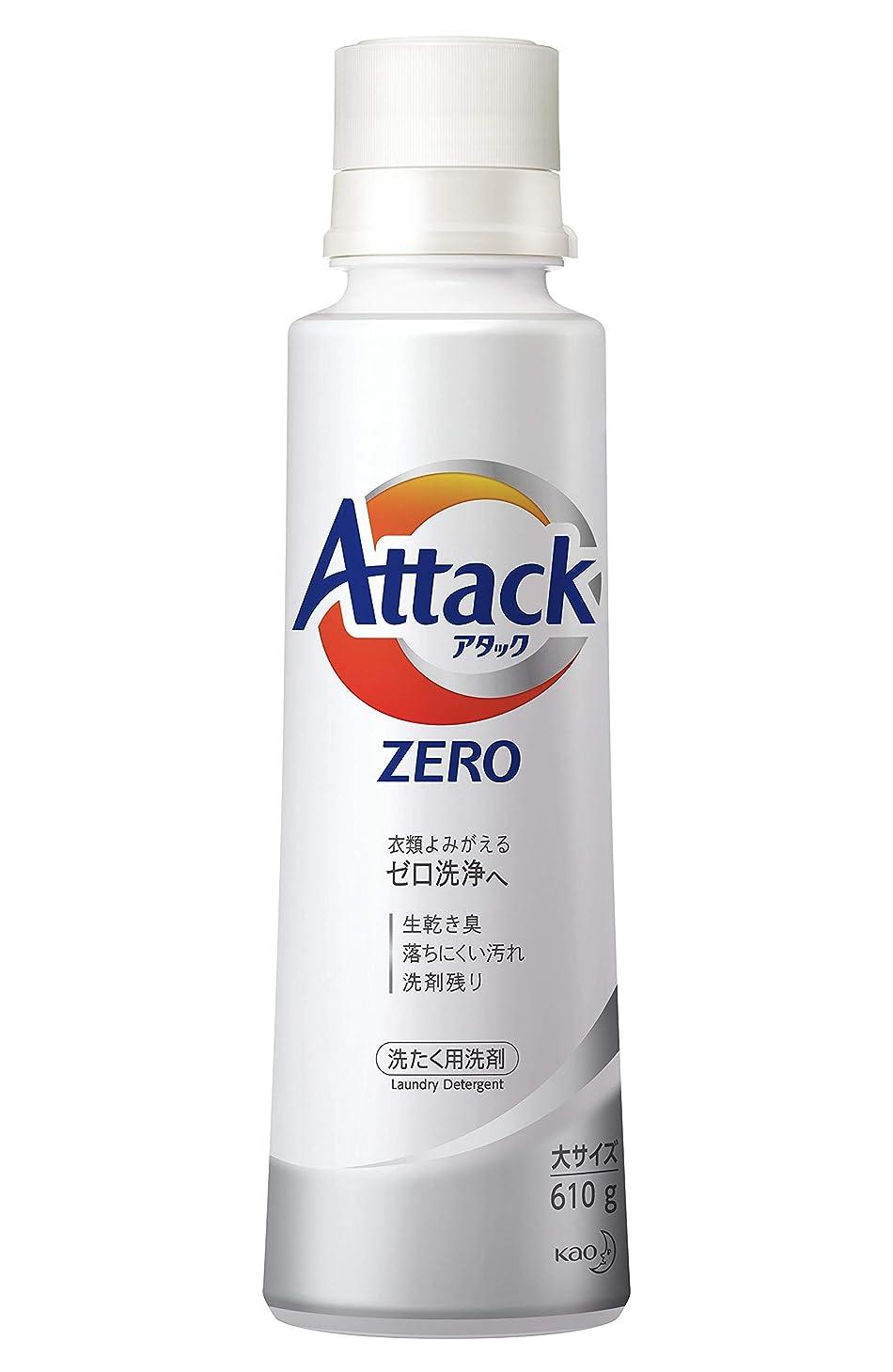 台無しにまばたき勘違いするアタック ZERO(ゼロ) 洗濯洗剤 液体 本体 610g (衣類よみがえる「ゼロ洗浄」へ)