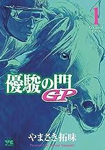 表紙: 優駿の門GP 1 (ヤングチャンピオン・コミックス) | やまさき拓味