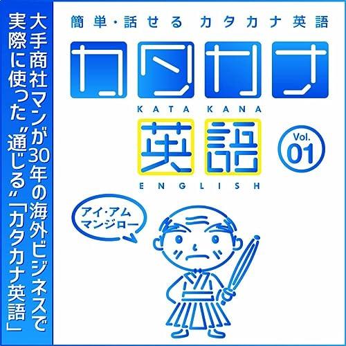 万次郎先生、住吉神社で運命の出会い(Listening ver.)