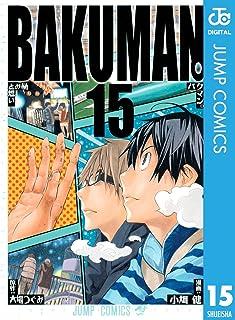 バクマン。 モノクロ版 15 (ジャンプコミックスDIGITAL)