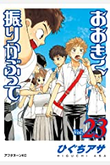 おおきく振りかぶって(23) (アフタヌーンコミックス) Kindle版