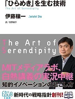 「ひらめき」を生む技術 (角川EPUB選書)