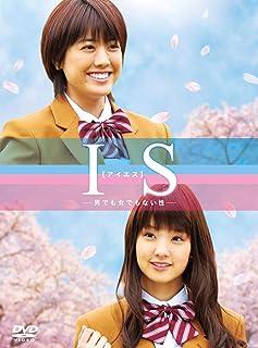 IS(アイエス)〜男でも女でもない性〜DVD-BOX(5枚組)