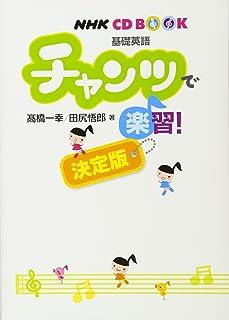 Easy learning! Definitive NHK CD book basic English chant (2008) ISBN: 4140394757 [Japanese Import]