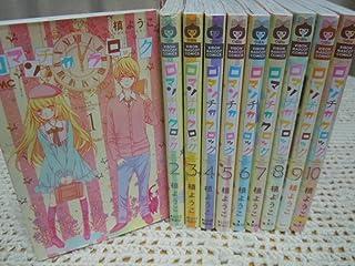 ロマンチカ クロック コミック 全10巻完結セット (りぼんマスコットコミックス)