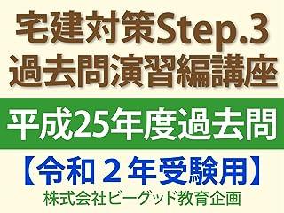 宅建Step.3 過去問演習編講座 平成25年度過去問【令和2年受験用】