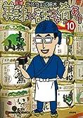 美味い話にゃ肴あり (10) (ぶんか社コミックス)
