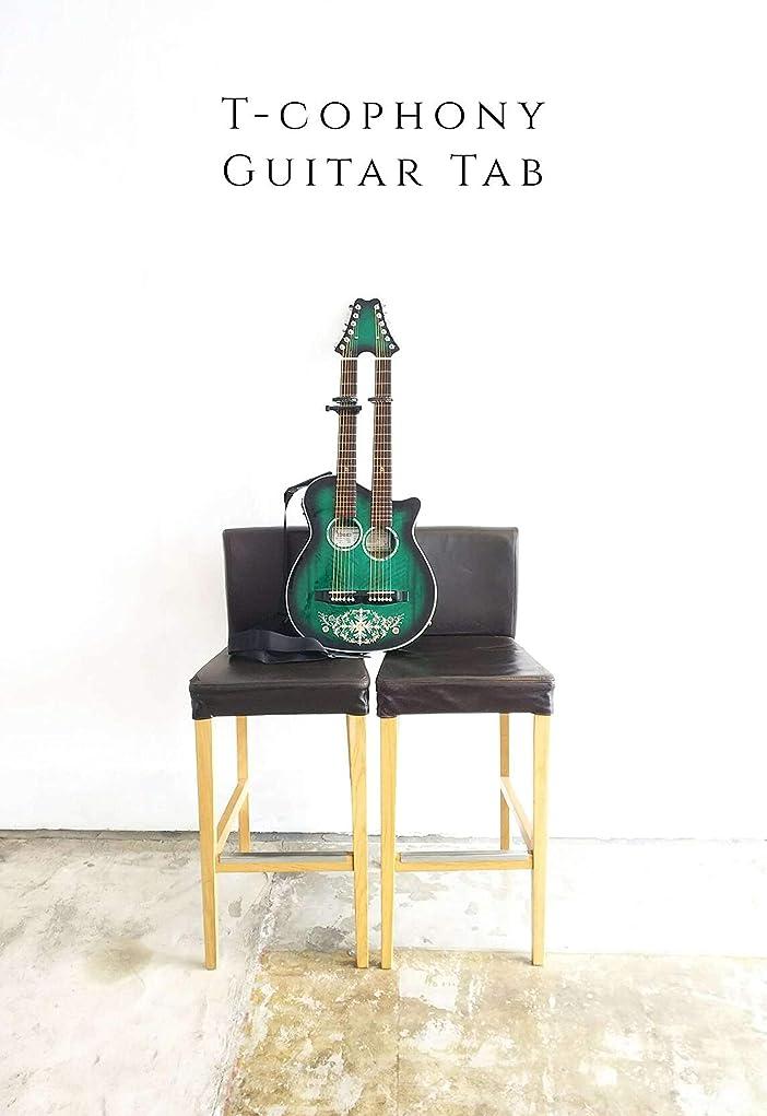 関係採用動機T-cophony Guitar Tab
