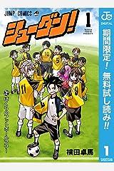 シューダン!【期間限定無料】 1 (ジャンプコミックスDIGITAL) Kindle版