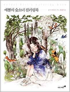 Forest Girl's Coloring Book by Aeppol