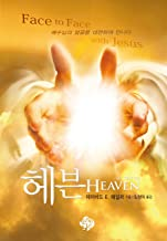 My Trip to Heaven by David E. Taylor (February 01,2011)