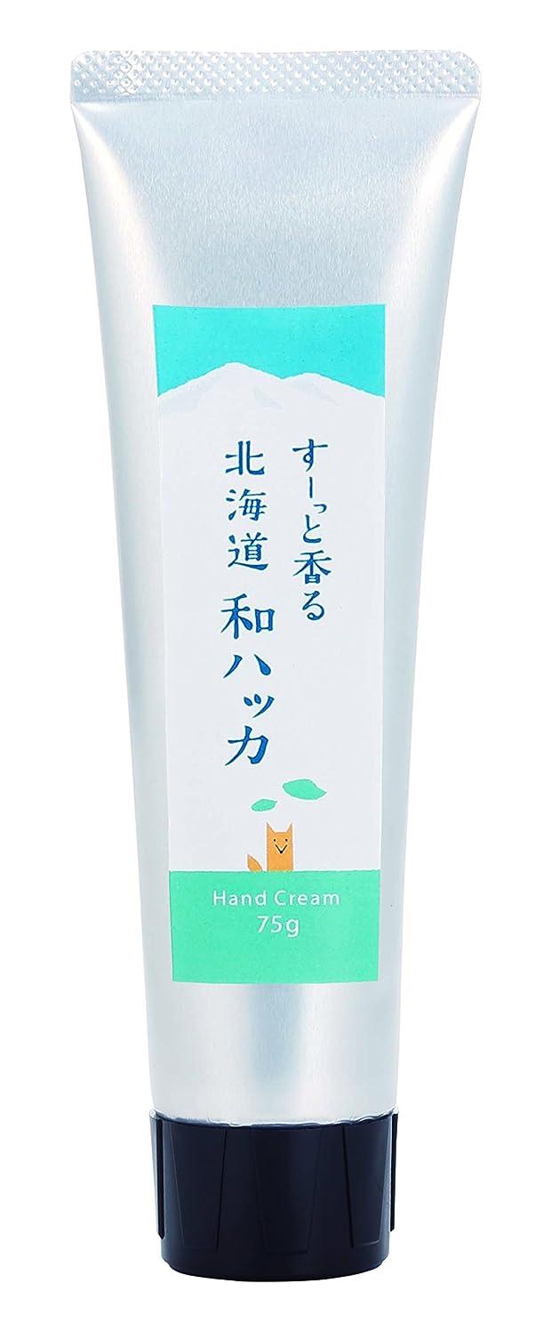 炭素優雅ポータブル(美健)BIKEN ハッカハンドクリーム すーっと香る北海道和ハッカ