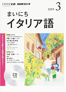 CDまいにちイタリア語 (NHK CD)