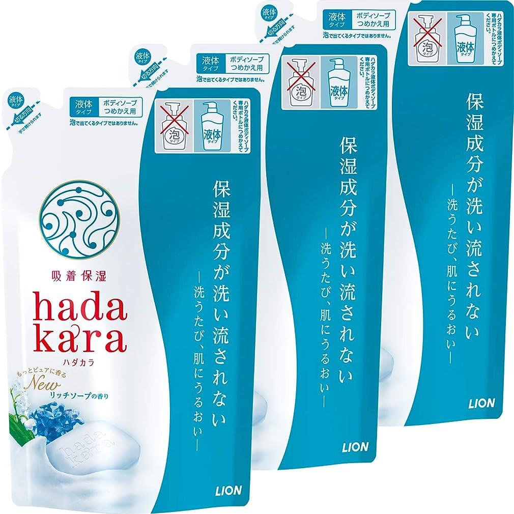フェミニン匿名入植者【まとめ買い】hadakara(ハダカラ) ボディソープ リッチソープの香り つめかえ用 360ml×3個