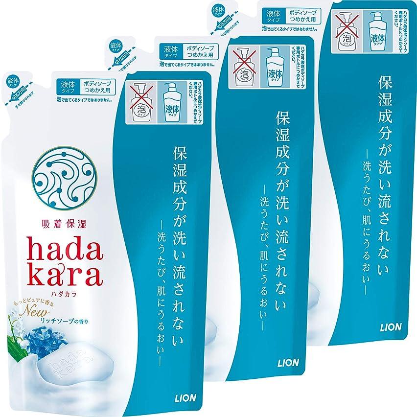 チョップ主人距離【まとめ買い】hadakara(ハダカラ) ボディソープ リッチソープの香り つめかえ用 360ml×3個