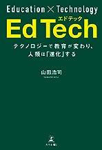 表紙: EdTech エドテック テクノロジーで教育が変わり、人類は「進化」する | 山田浩司