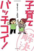 表紙: 松本ぷりっつ×高野優 子育てバッチコイ! (バンブーコミックス すくパラセレクション)   松本ぷりっつ