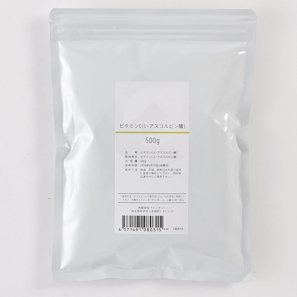 ホットスコットランド人セージビタミンC(L-アスコルビン酸)500g 【原末100%、スペシャルグレード】【計量スプーン付き】