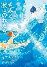 表紙: きみと、波にのれたら (フラワーコミックス) | キアチマチ