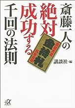 表紙: 斎藤一人の絶対成功する千回の法則 (講談社+α文庫) | 講談社