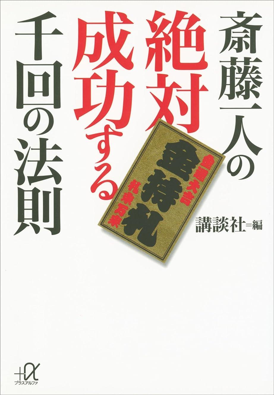 熱狂的なメタリック批判的に斎藤一人の絶対成功する千回の法則 (講談社+α文庫)
