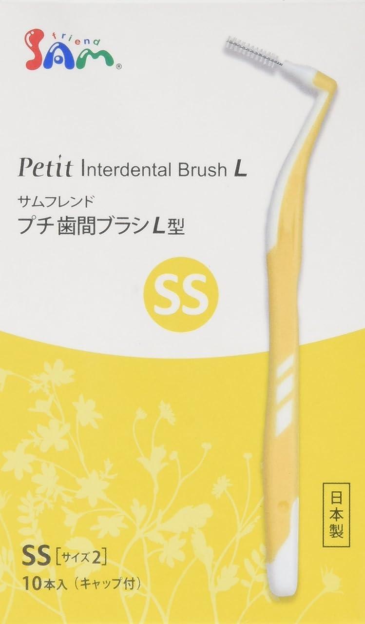 インフレーションパステルお祝いサムプチ歯間ブラシL型SS 10本入り 【3本セット】