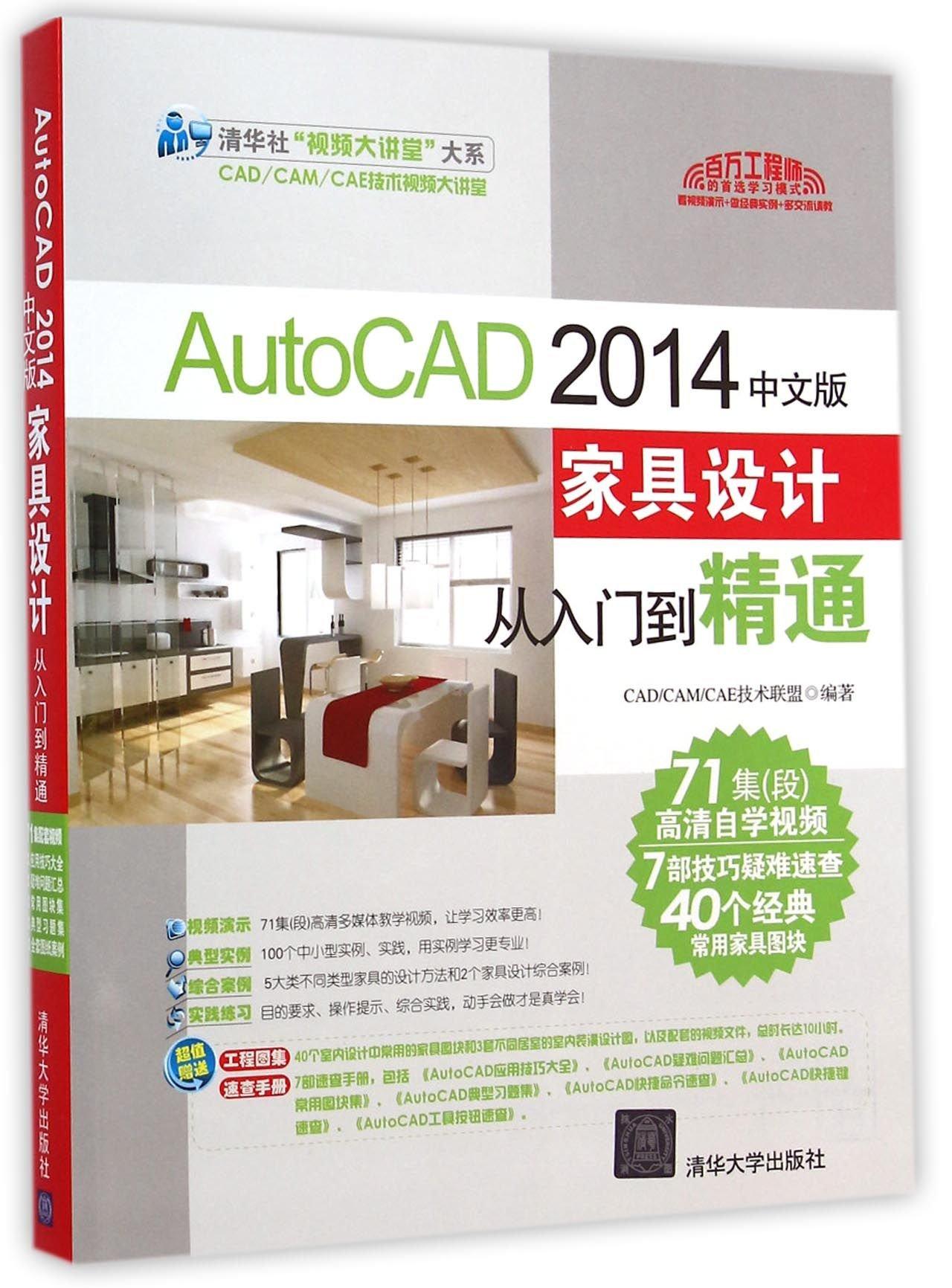 AutoCAD2014中文版家具设计从入门到精通(配光盘)