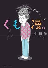 表紙: くも漫。 (トーチコミックス) | 中川学