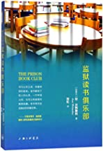 The Prison Book Club (Chinese Edition)
