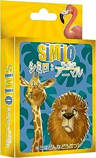 アークライト シミロ:ワイルドアニマル 完全日本語版 カードゲーム