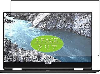 3枚 VacFun フィルム , Dell XPS 15 2-in-1 (9575) 2018年9月モデル 15.6インチ 向けの 保護フィルム 液晶保護 フィルム 保護フィルム(非 ガラスフィルム 強化ガラス ガラス ケース カバー ) ニュ...