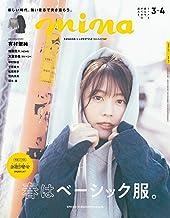 表紙: Mina(ミーナ) 2021年03月・04月合併号 [雑誌]   mina編集部
