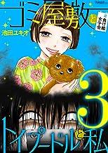 表紙: ゴミ屋敷とトイプードルと私 #負け組女子会3 (モバMAN LADIES) | 池田ユキオ