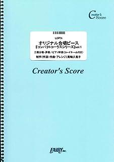 オリジナル合唱ピース『コンパクトコーラスシリーズ』vol.1/貫輪久美子 (LCP24) (クリエイターズ スコア)