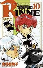 表紙: 境界のRINNE(10) (少年サンデーコミックス) | 高橋留美子