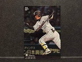 上本博紀 うえもとひろき 阪神 タイガース 2018 カルビー 043